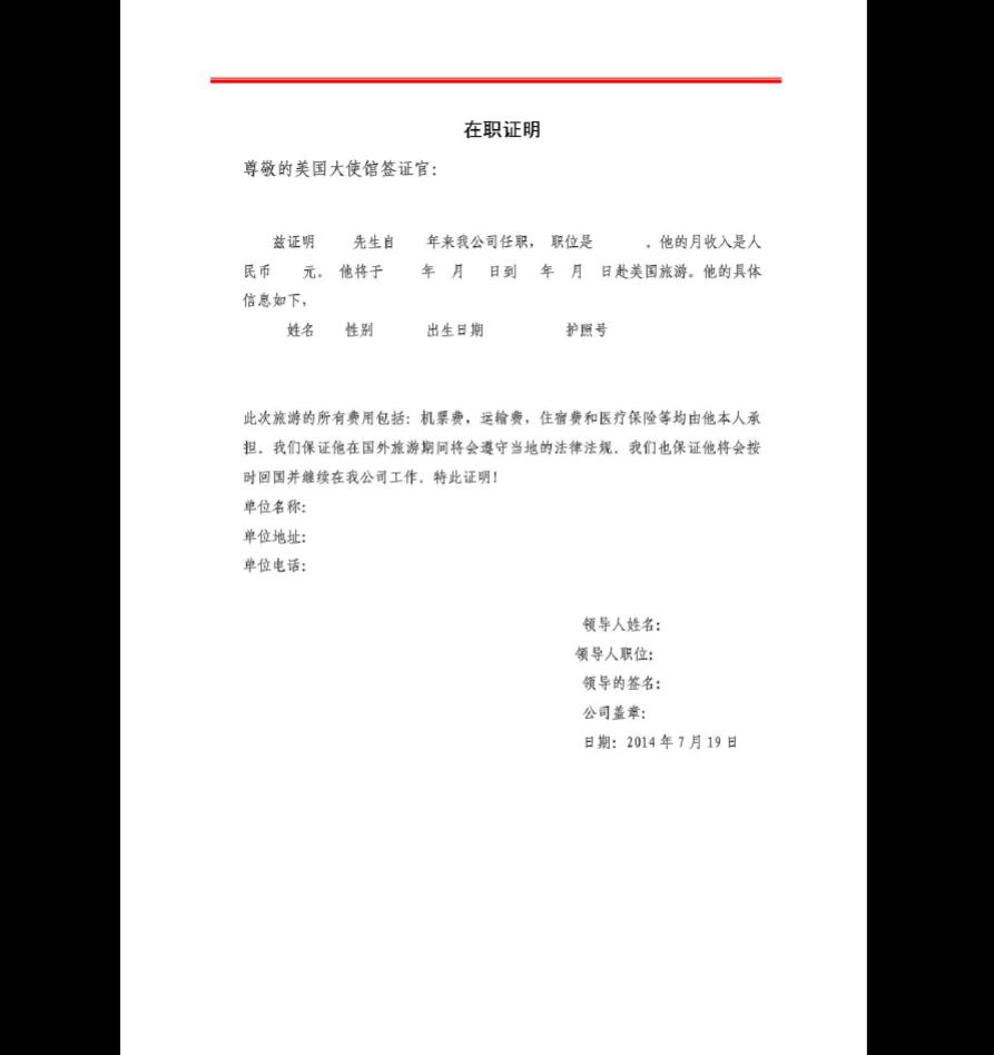 中英文个人简历模板_2014版美国签证在职证明中英文模板(单位抬头信纸专用版)_word文档 ...