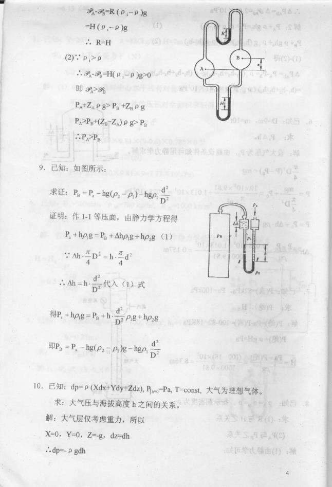 绝对最新版的陈敏恒第三版化工原理课后习题答案