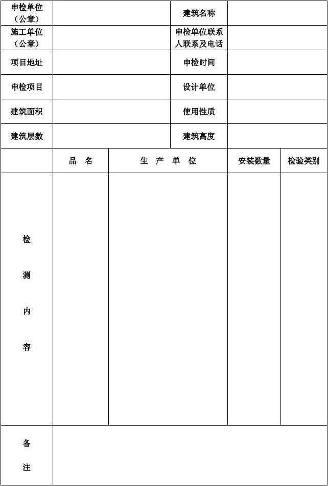 消防工程检验项目申请单,竣工验收资料,消防设备安装表