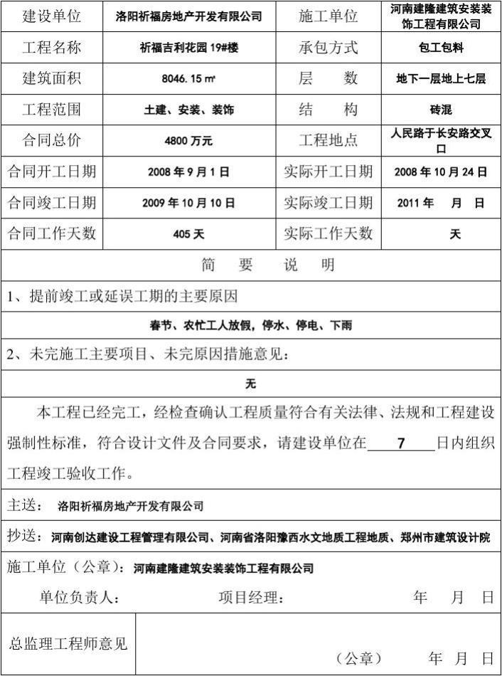 郑州市竣工验收资料
