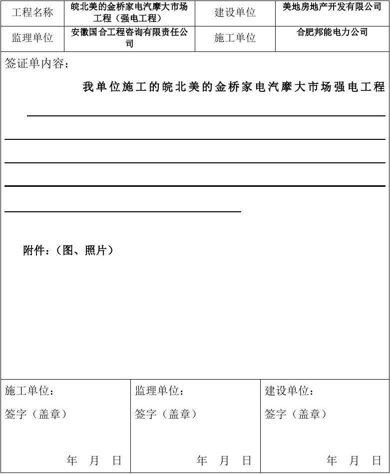 工程经济签证单_word文档在线阅读与下载_无