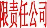 三建 〔2010〕22号重庆第三建设有限责任公司生产安全事故报告及处理办法