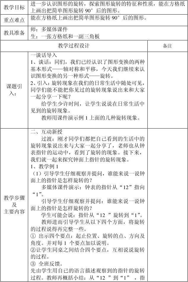 2015新人教版五年级下册教案 第五单元