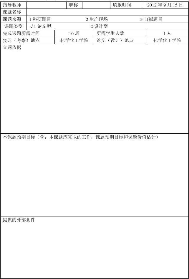 石河子大学毕业论文格式及附表学生日式产品风格包装设计论文图片
