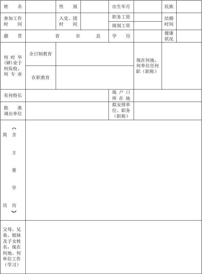 国家公务员调任转任_广东省国家公务员调任转任呈批表_文档下载