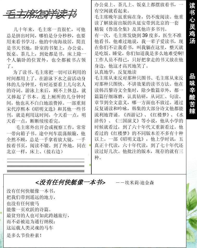 word 报纸电子排版
