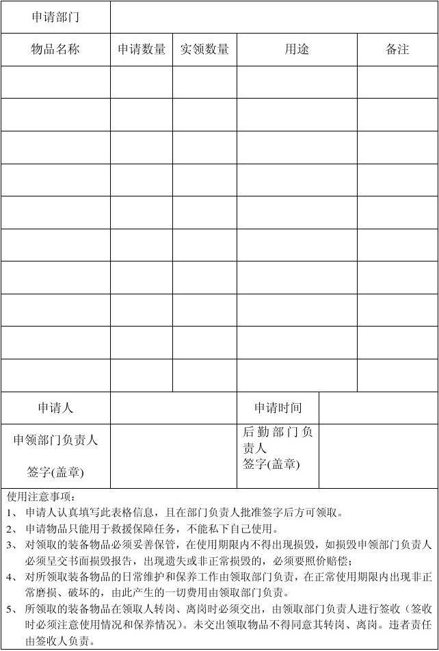 后勤装备物品领取申请表图片