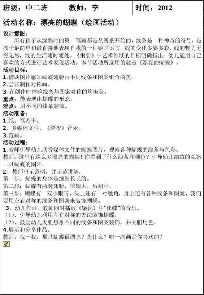 美术教案范文_中班美术教案漂亮的蝴蝶_word文档在线阅读与下载_无忧文档