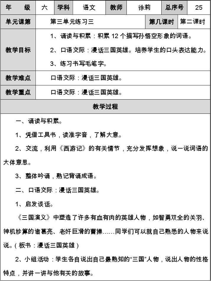 六语文(下)第三单元练习三第二课时 - 副本