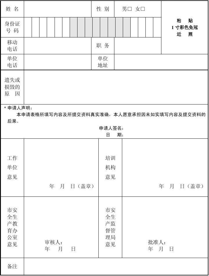 《广东省初级安全主任证书》补办申请表