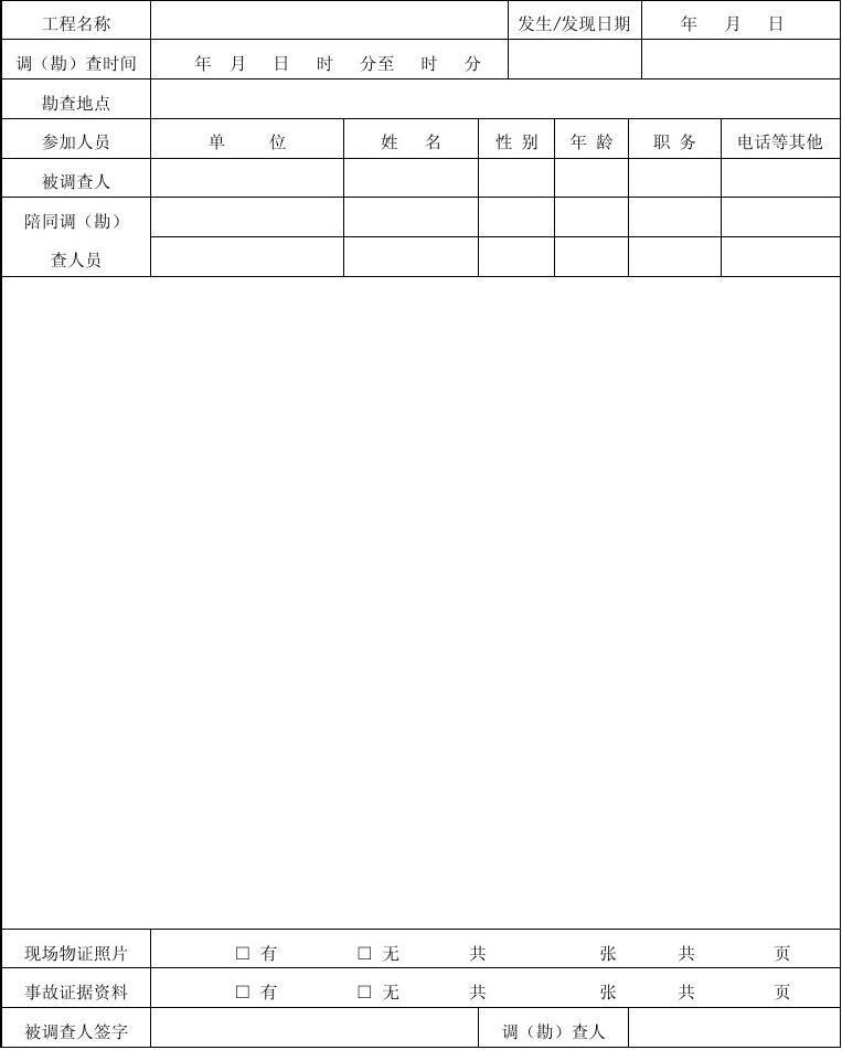 建设工程质量事故调(堪)查记录