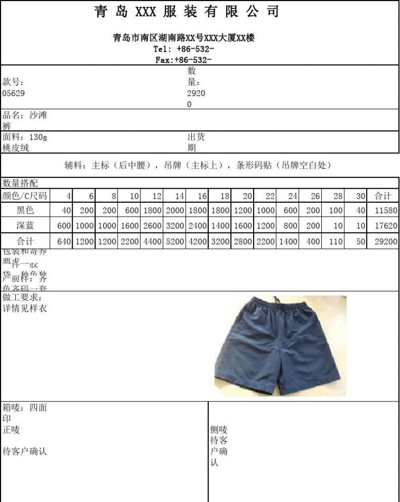 服装订单模板模板