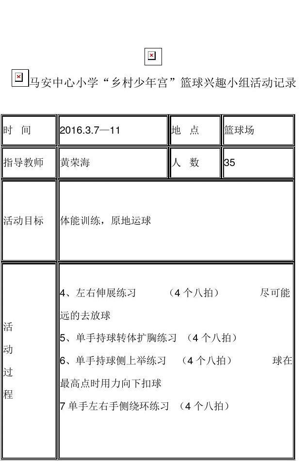 马安中心小学小组少年宫小学校长v小学记录乡村篮球石浦图片