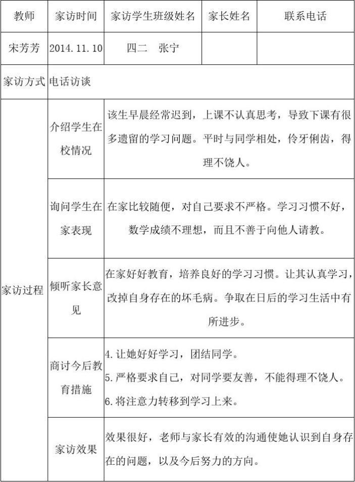 v个案个案记录表10个_word文档在线阅读与下载高中泸州泸州市图片