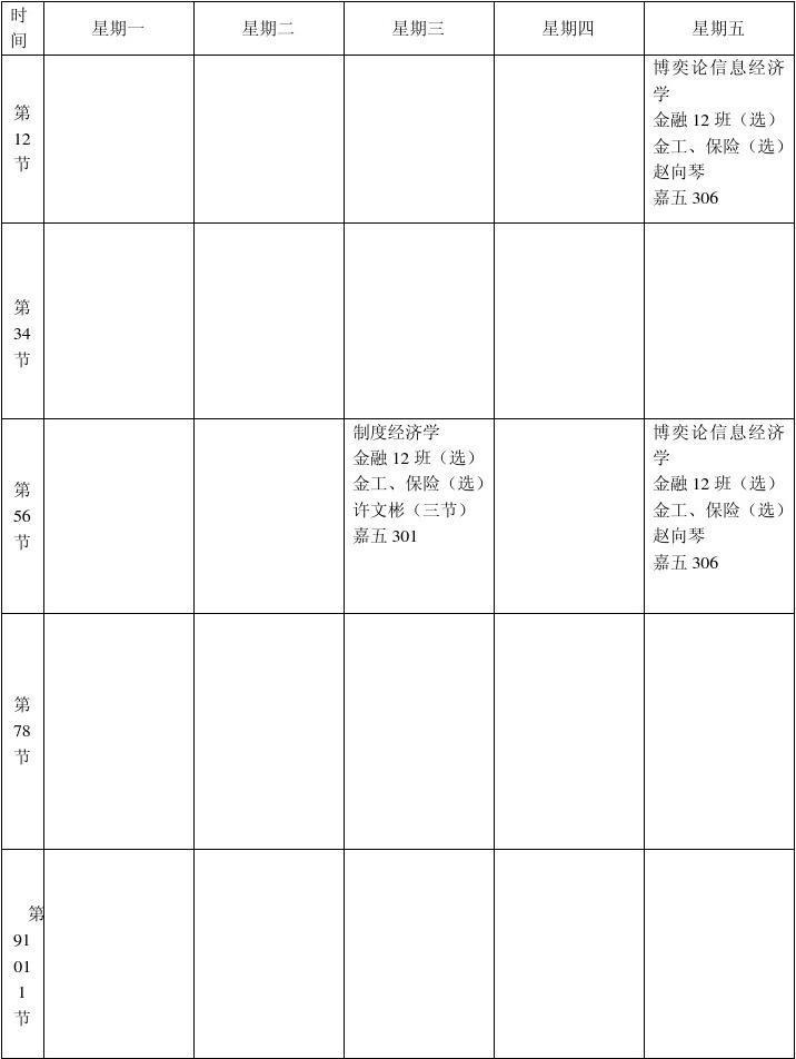厦大金融课程表