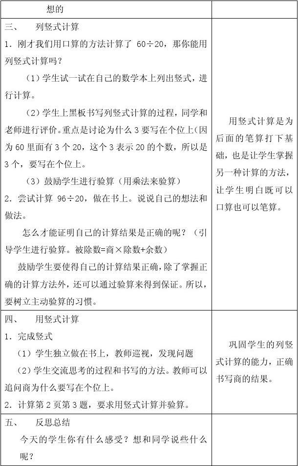 苏教版四上册年级数学教案语文是整十数的除法v上册和六除数年级故宫说课稿图片