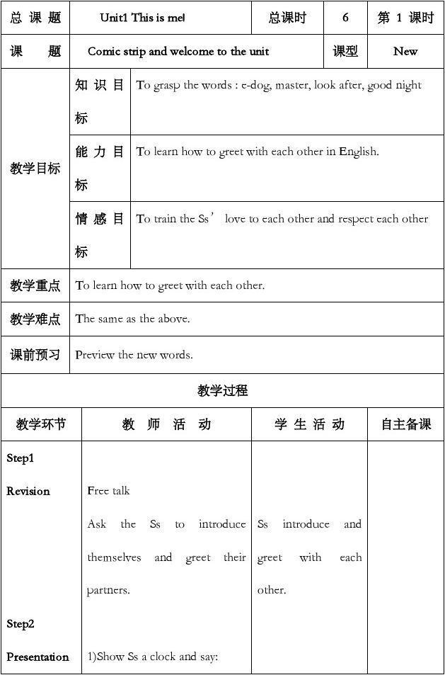 新初中牛津版上册屏东七年级中学Unit1Thisis初中部译林英语图片