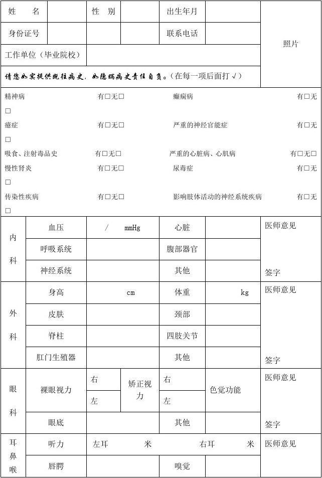 教师工作简历表_打印版护士执业注册健康体检表_文档下载