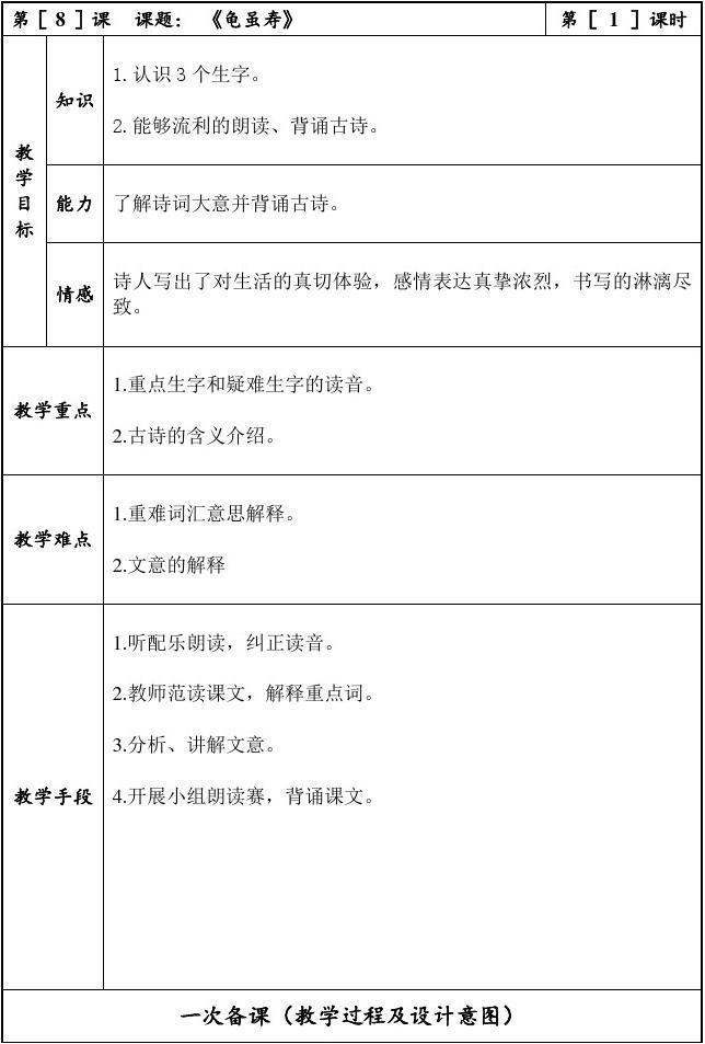 部编本人教版八上册语文课件《龟虽寿》教案教课文颂年级黄河图片