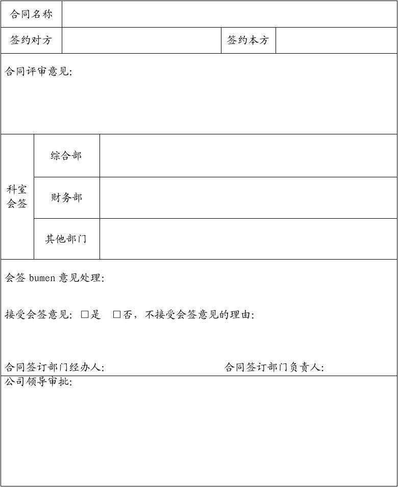 合同评审会签表_word文档在线阅读与下载_无