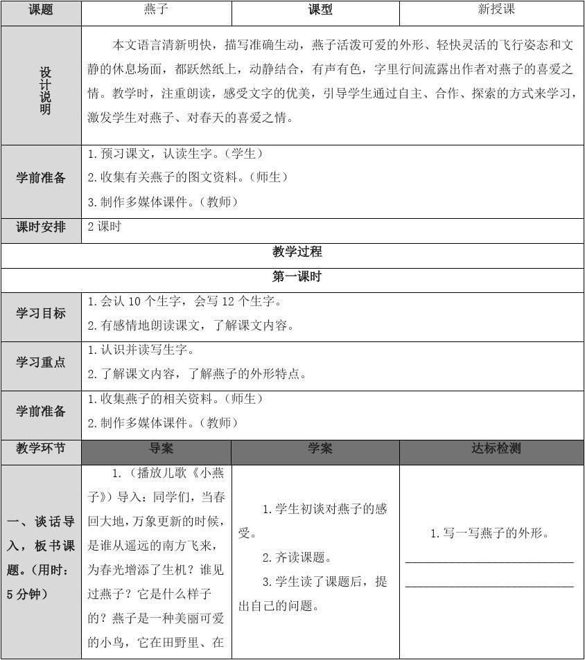 2019-2020学年度人教部编统编版小学三年级语文下册2 燕子(教案)