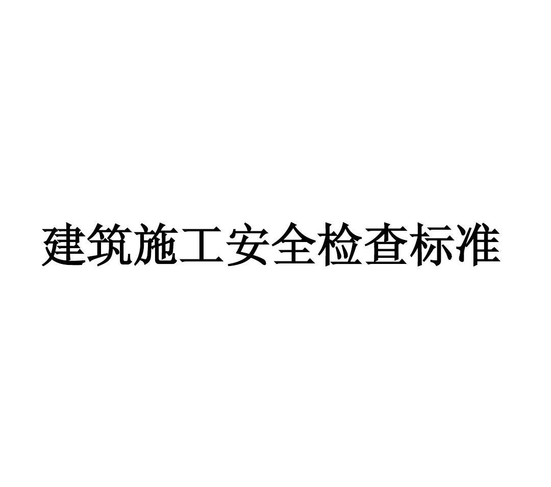 建筑施工安全检查标准培训课件【重要】