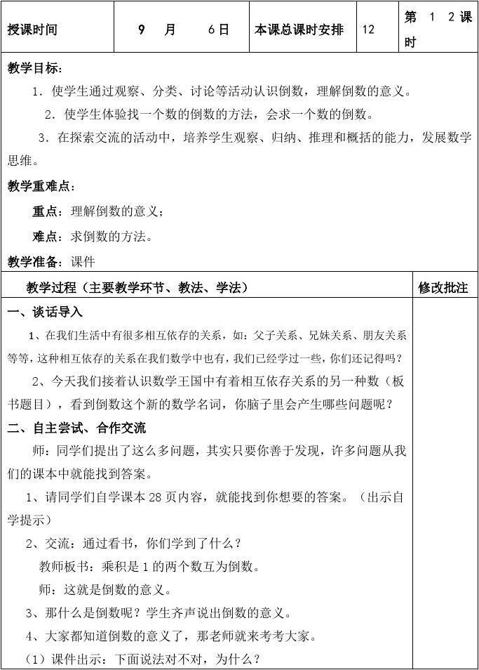 倒数的下载教学设计_word文档在线阅读与认识马小学庆图片