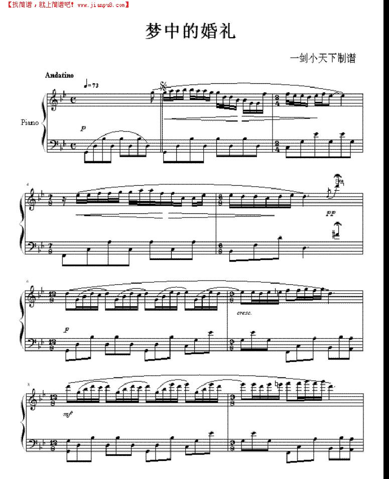 梦中的婚礼原版钢琴谱