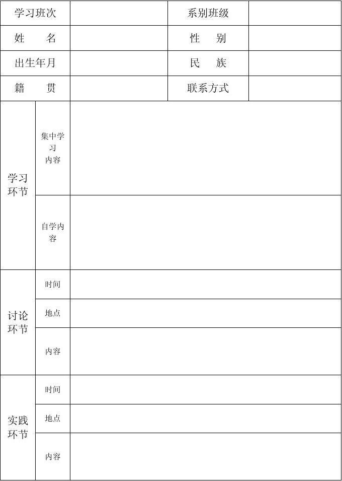 河南工程学院党校学院学习总结暨考核表