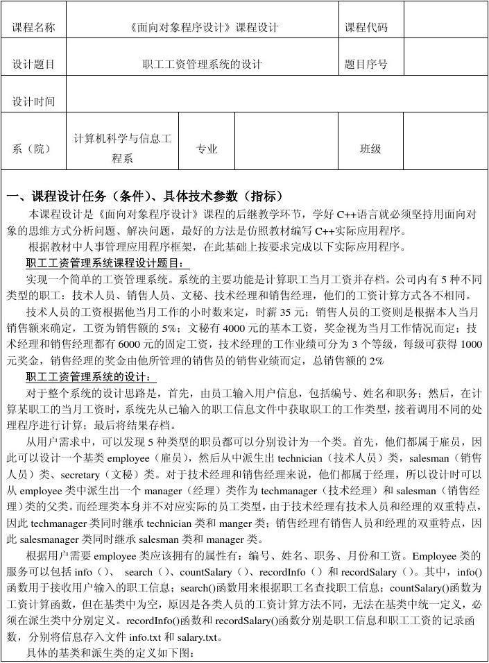 上海应用技术报告学院工资管理课设职工小鸡脱温鸡架设计图图片