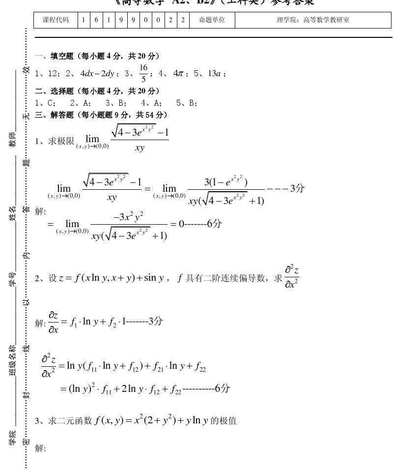 高等数学2试题答案_西南科技大学2014-2015-2半期高等数学B2考试试卷及其答案_文库下载