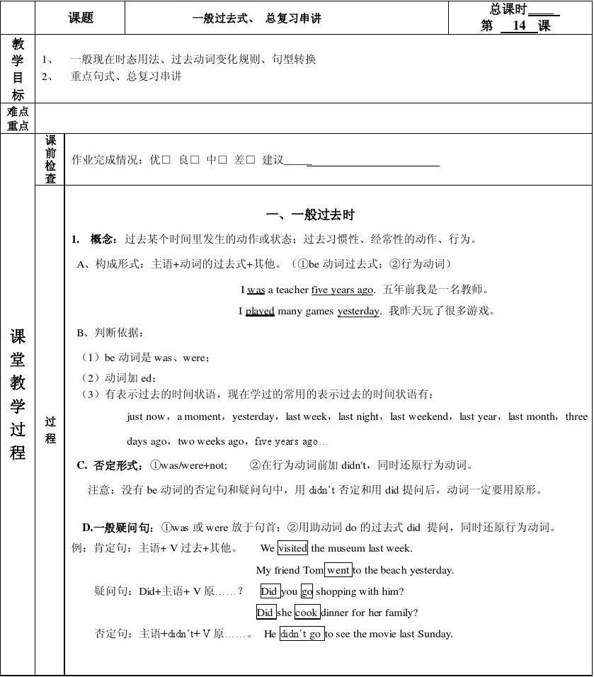 14. 小升初英语教案  一般过去时、总复习 (2014.8.16)答案