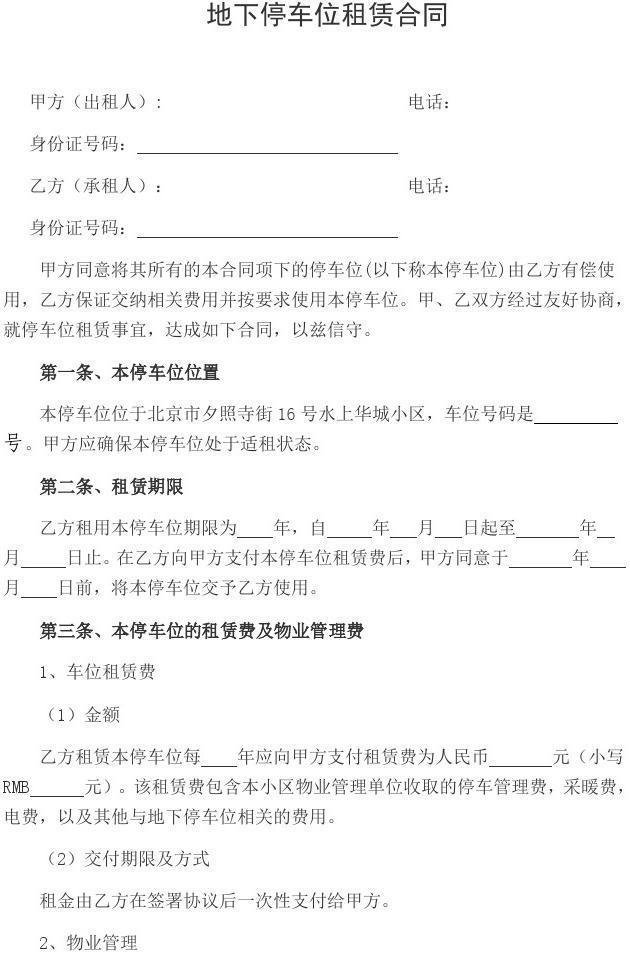 补充协议范本_个人地下停车位租赁合同范本_word文档在线阅读与下载_无忧文档