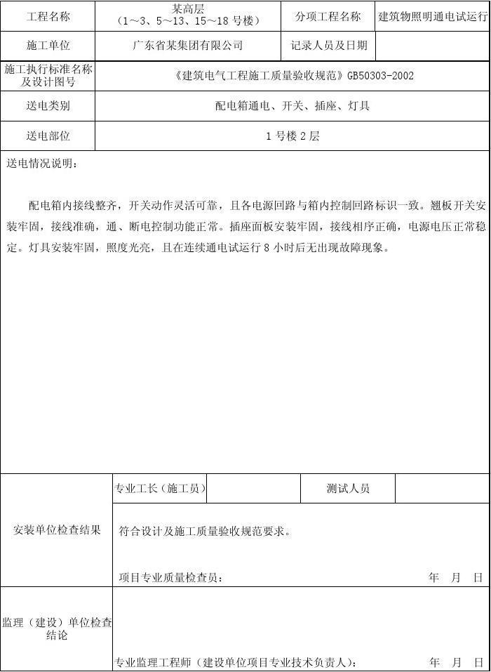 (02)电气设备送电验收记录
