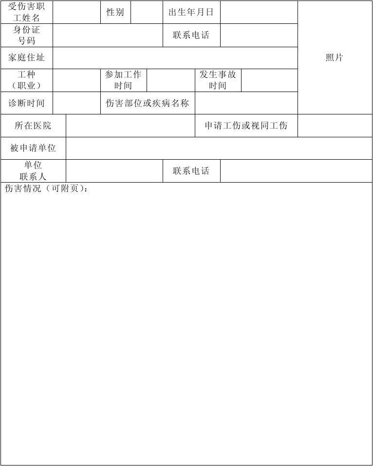 個人向單位申請工傷認定表