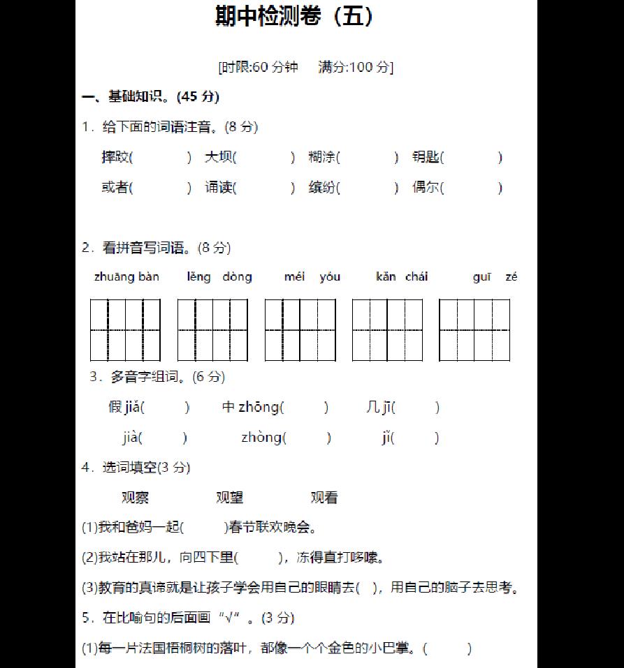 人教版三年級語文(上)期中測試卷⑤及答案