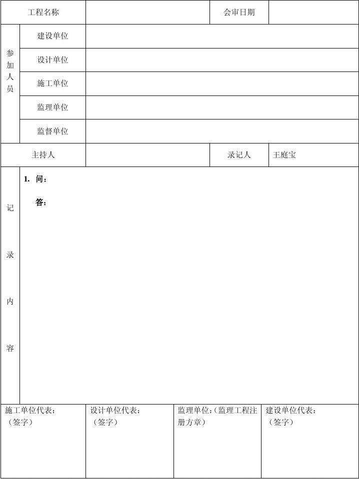 审范文_图纸会审技巧,赶紧get起来!