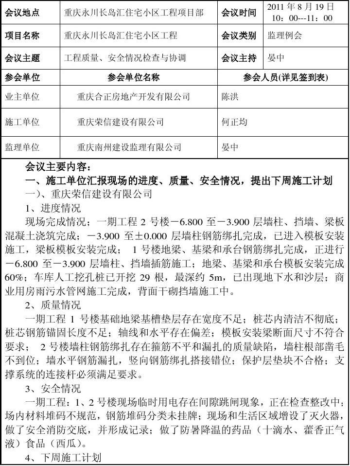 2011.11思想汇报_会议纪要(12)次_word文档在线阅读与下载_文档网