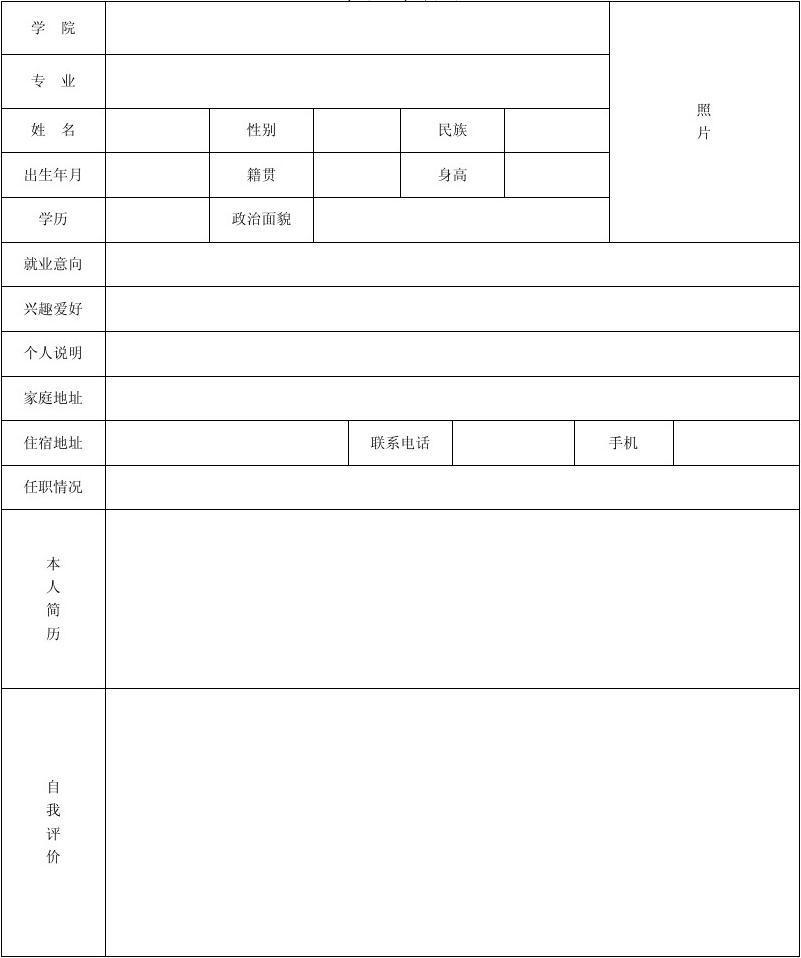 空白个人简历表格_word文档在线阅读与下载_无忧文档图片