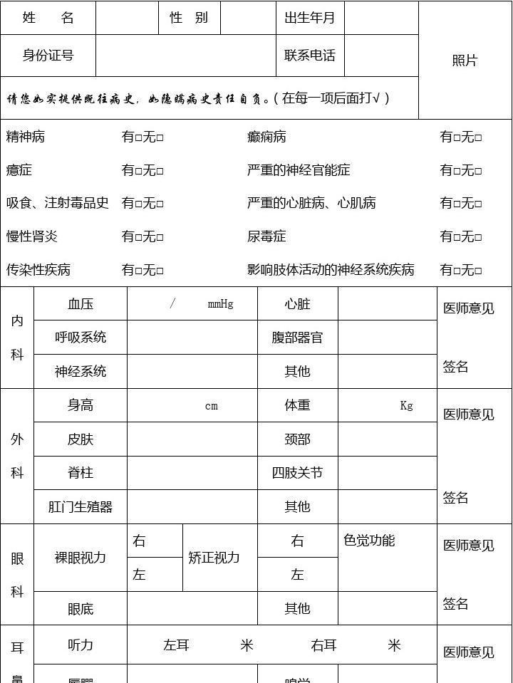 入职体检表_常规体检表_文档下载