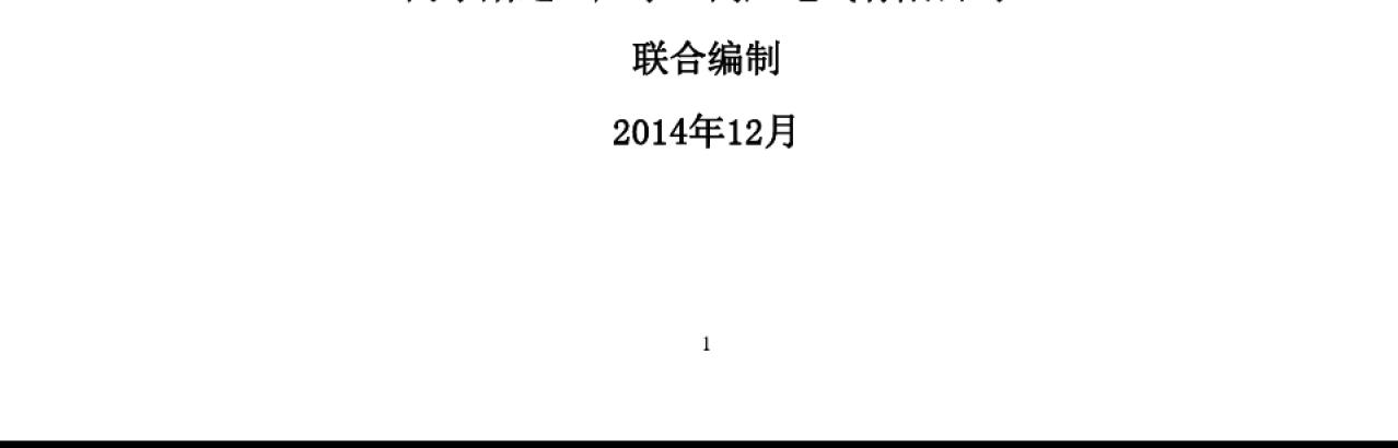 阿尔斯通spv(t)-220型隔离开关维护检修手册v1.0(试行