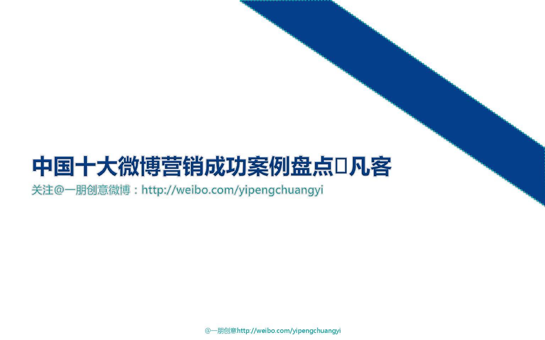 中國十大微博營銷成功案例盤點·凡客