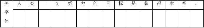 【2019精品】高中語文 第三單元 13 棋王(節選)習題 粵教版必修4答案