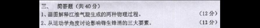 南京信息工程大学天气学考研历年真题和复习资料答案