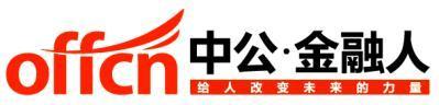 2015中国交通银行山西分行校园招聘综合知识答案(五)