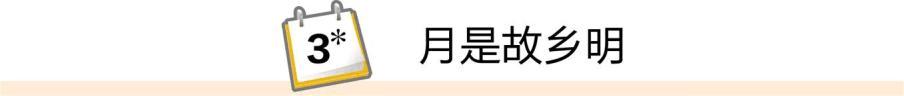 最新部编版五年级语文下册教案 (精华版)  3.月是故乡明