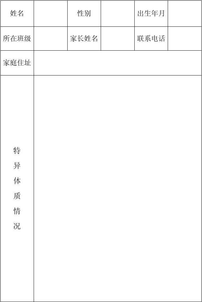 特异体质学生档案
