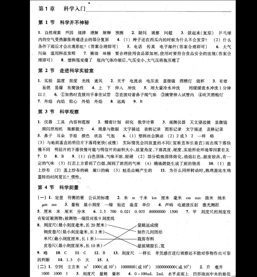 七年级科学上_作业本答案2012年版