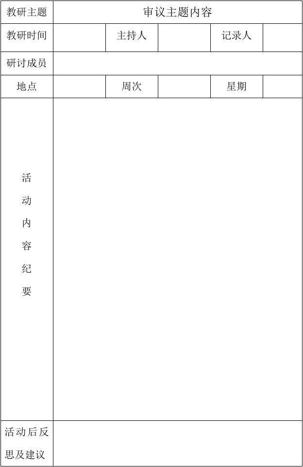 小学语文教研记录表_幼儿园教研组活动记录表_word文档在线阅读与下载_无忧文档