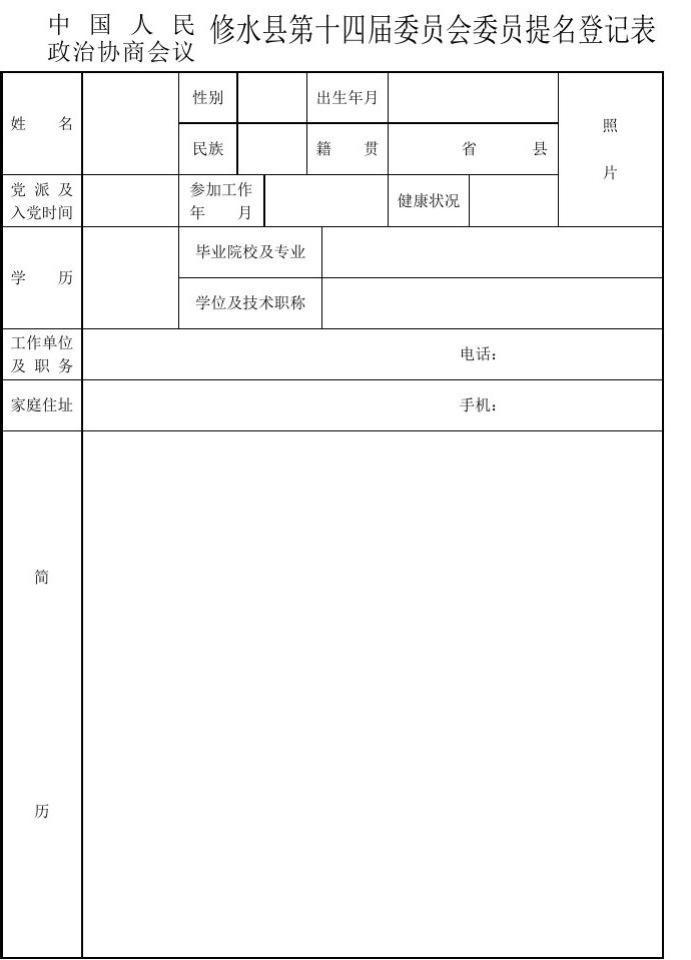 【政协委员,现实表现】